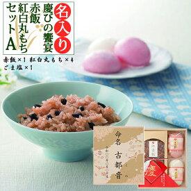 慶びの饗宴 赤飯・紅白丸もち詰合A 赤飯 ×1 紅白丸もち ×4 ごま塩 ×1