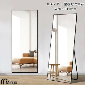全身鏡 姿見 鏡 スタンドミラー 壁掛け かがみ 高さ160cm 幅50cm ミラー おしゃれ 大型 鏡 大きい スタンド 玄関 飛散防止