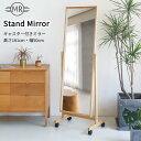 【限定セール中】スタンドミラー キャスター 全身 ミラー 鏡 姿見 全身鏡 木製 飛散防止 化粧鏡 省スペース キャスタ…