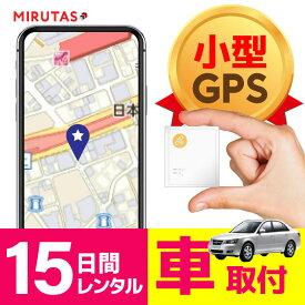 【GPS発信機 15日間レンタル】リアルタイム追跡可能!小型サイズで車に簡単取付!検索回数無制限の使い放題!送料無料でお届け!今いる場所がすぐにわかる GPS 浮気 GPS発信機 GPS追跡 GPSナビ GPS 小型 ミルタスミニ