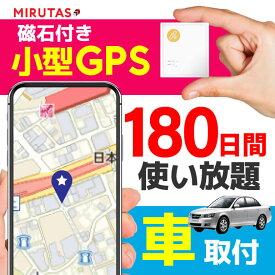 【GPS発信機 180日間使い放題の返却不要】リアルタイム追跡可能!小型サイズで車に簡単取付!検索回数無制限の使い放題!送料無料でお届け!今いる場所がすぐにわかる GPS 浮気 GPS発信機 GPS追跡 GPSナビ GPS 小型 ミルタス ミニ