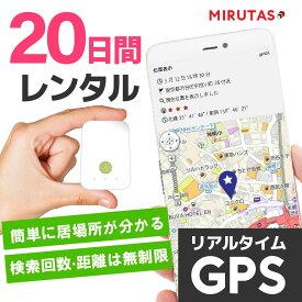 【GPS発信機 20日間レンタル】リアルタイム追跡可能!小型サイズで車に簡単取付!検索回数無制限の使い放題!送料無料でお届け!今いる場所がすぐにわかる GPS 浮気 GPS発信機 GPS追跡 GPSナビ GPS 小型 ミルタスプラス