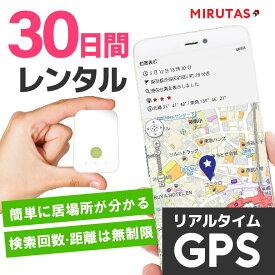 【GPS発信機 30日間レンタル】リアルタイム追跡可能!小型サイズで車に簡単取付!検索回数無制限の使い放題!送料無料でお届け!今いる場所がすぐにわかる GPS 浮気 GPS発信機 GPS追跡 GPSナビ GPS 小型 ミルタスプラス