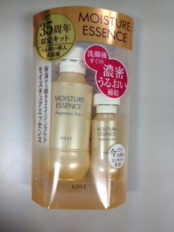 Limited kit of the 35th anniversary of KOSE moisture extract