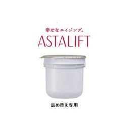 アスタリフト ホワイト クリーム (レフィル) 30g ※リニューアル商品<美白クリーム> 【2点まで定形外可】