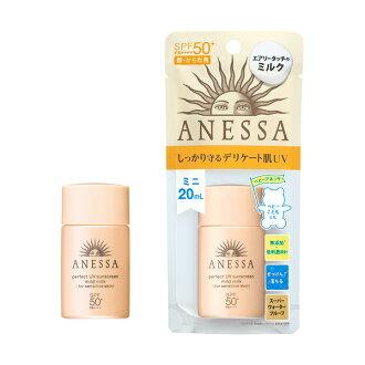 20 ml of Shiseido アネッサパーフェクト UV mild milk minis