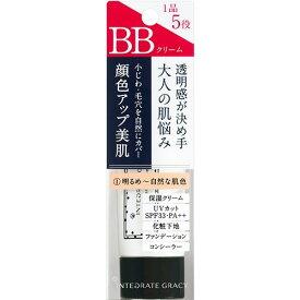 資生堂 インテグレート グレイシィ エッセンスベースBB (No1明るめ〜自然な肌色) 40g 【2点まで定形外可】