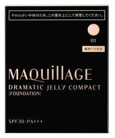 資生堂 マキアージュ ドラマティックジェリーコンパクト 01 (レフィル) 【1点のみ定形外可】