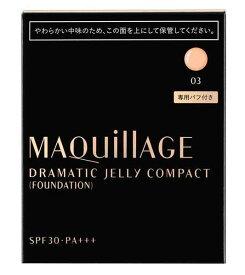 資生堂 マキアージュ ドラマティックジェリーコンパクト 03 (レフィル) 【1点のみ定形外可】