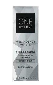 ONE BY KOSE メラノショット ホワイトD ラージサイズ 65ml 付替え【1点のみ定形外可】