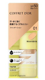 【数量限定】カネボウ コフレドールクリアWPリクイドUV n / SPF50 / PA++++ / 本体 / 01 明るめの肌の色 (2点まで定形外可)