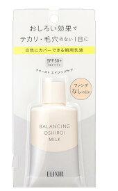 【特価】資生堂 エリクシール ルフレ バランシング おしろいミルクC 35g 【2点まで定形外可】