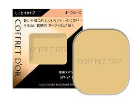 コフレドール ヌーディカバー モイスチャーパクトUV オークルC (レフィル) 【2点まで定形外可】