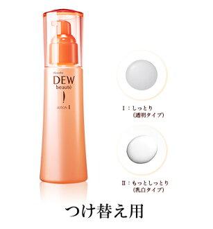 佳丽宝DEW boteroshon II更换,供使用的(更滋润的奶白型)150ml
