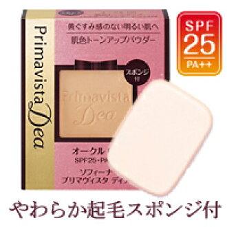 花王sofinapurimavisutadia膚色調子提高粉餅UV黄褐色03