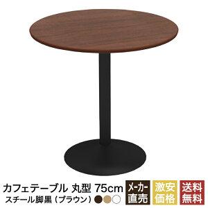 カフェテーブル ブラウン 75cm ラウンド 丸 スチール脚ブラック ダイニングテーブル カフェ テーブル 北欧 ラウンドテーブル 丸テーブル サイドテーブル おしゃれ 飲食店 コーヒーテーブル