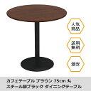 カフェテーブル ブラウン 75cm 丸 スチール脚ブラック ダイニングテーブル テーブル 北欧 ラウンドテーブル 丸テーブ…