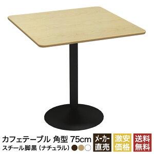 カフェテーブル ナチュラル 75cm スクエア 角 スチール脚ブラック ダイニングテーブル カフェ テーブル 北欧 スクエアテーブル 角テーブル サイドテーブル おしゃれ 飲食店 正方形 四角 休憩