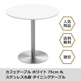 カフェテーブル ホワイト 75cm 丸 ステンレス丸脚 ダイニングテーブル テーブル 北欧 ラウンドテーブル 丸テーブル おしゃれ 飲食店 カフェ風 北欧風 コーヒーテーブル 円形 丸型 リフレッシュテーブル 休憩室 商談 机 白 CTTR-75R-WH