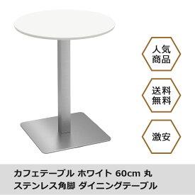 カフェテーブル ホワイト 60cm 丸 ステンレス角脚 ダイニングテーブル テーブル 北欧 ラウンドテーブル 丸テーブル おしゃれ 飲食店 カフェ風 北欧風 コーヒーテーブル 円形 丸型 リフレッシュテーブル 休憩室 商談 白 机 CTTS-60R-WH