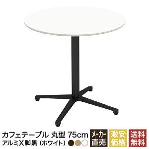 【 クーポン配布中 】カフェテーブル ホワイト 75cm 丸 アルミX脚ブラック ダイニングテーブル カフェ テーブル 北欧 ラウンドテーブル 丸テーブル サイドテーブル おしゃれ 飲食店 コーヒー