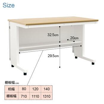 棚板デスク幅120cm用幅111cm奥行20cmホワイト