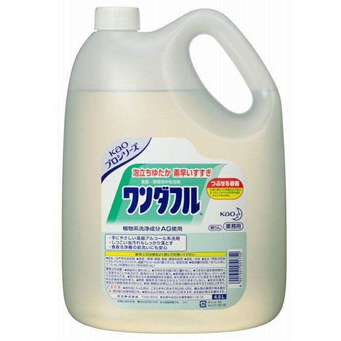 花王プロフェッショナルワンダフル 4.5L