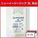 【ケース】レジ袋 ニューイージーバック3L 乳白
