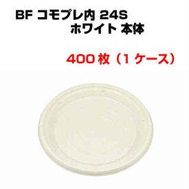 ピザ 皿 BFコモプレ内 24S ホワイト 本体・ふた セット 400個