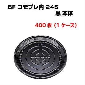 ピザ 皿 BFコモプレ内 24S 黒 本体・ふた セット 400個