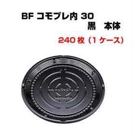 ピザ 皿 BFコモプレ内 30 黒 本体・ふた セット 240個