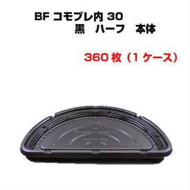 ピザ 皿 BFコモプレ内 30 ハーフ 黒 本体・ふた セット 360個