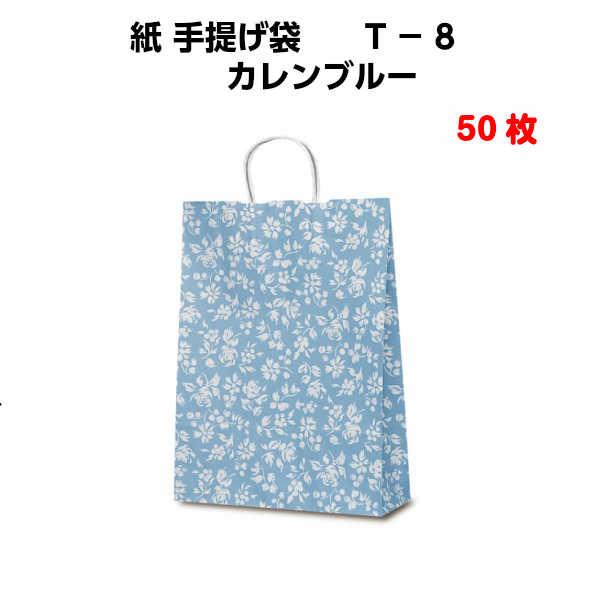 紙袋 手提げ T-8 カレン ブルー 50枚
