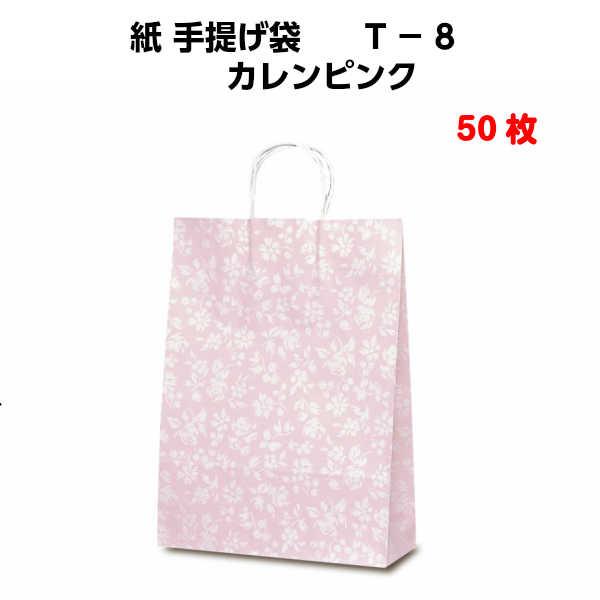 紙袋 手提げ T-8 カレン ピンク 50枚