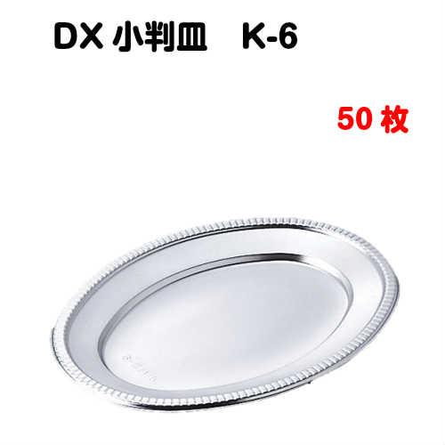 銀皿 DX小判皿 K‐6