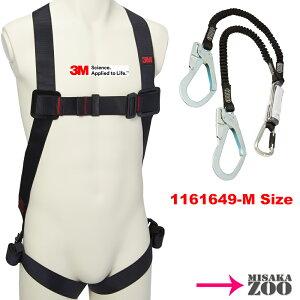 [新規格適合-安全帯とランヤードのセット品] 3M フルハーネス (安全帯) M/Lサイズ プロテクタ 1161649Nと 3M 伸縮式ランヤード ツイン(タイプ1) DBI-サラ EZ-Stop 1246461N