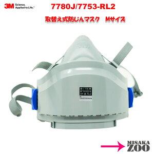 [Mサイズ]3M(スリーエム) 取替え式防じんマスク7700シリーズ 7780J/7753-RL2M サイズM 1台