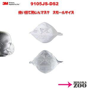 [スモールサイズ|小箱で20枚入|日本製]3M(スリーエム) 9105JS-DS2 Vフレックス使い捨て防じんマスク スモールサイズ 日本国家検定合格品DS2-粒子捕集効率95%以上(N95マスク同等品) 1小箱(20枚入)