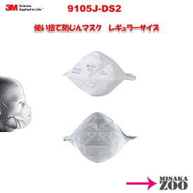 [レギュラーサイズ|小箱で20枚入|日本製]3M(スリーエム) 9105J-DS2 Vフレックス使い捨て防じんマスク レギュラーサイズ 日本国家検定合格品DS2-粒子捕集効率95%以上(N95マスク同等品) 1小箱(20枚入)