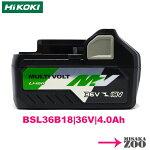 [4.0AH大容量電池|新品保証書付|未使用品|電池のみ]HitachiKoki|日立工機36Vマルチボルト電池BSL36B181台日立工機純正品(日本仕様)正規品PSEマーク付[送料別途]0037-2119