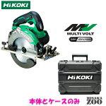 [新品|未使用品|本体のみ]HiKoki|ハイコーキ36Vマルチボルト165mmコードレス丸のこC3606DA(NN)ボディー:アグレッシブグリーン本体+収納ケースのみ