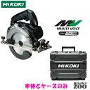 [新品 未使用品 本体のみ]HiKoki ハイコーキ 36Vマルチボルト 165mmコードレス丸のこ C3606DA(NNB) ボディー:ス…