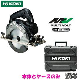 [新品 未使用品 本体のみ]HiKoki ハイコーキ 36Vマルチボルト 165mmコードレス丸のこ C3606DA(NNB) ボディー:ストロングブラック 本体+収納ケースのみ 最新モデル [送料無料]*日立工機のブランドがHiKOKIに順次移行されますのでご了承の上ご購入下さい