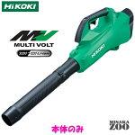 [新品|未使用品|本体のみ]HiKoki|ハイコーキ36V2.5Ah充電式ブロアRB36DA(NN)