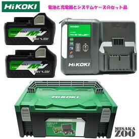[電池2台+充電器1台+ケースセット品 新品保証書付]HiKOKI ハイコーキ 36Vマルチボルト2.5Ah電池 BSL36A18 2台+充電器UC18YDL 1台+システムケース2[インパクトドライバ用トレー付]付属セット品(0040-2657) [送料別途]