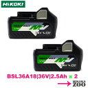 [電池2台セット品|2.5Ah電池|新品保証書付|未使用品]HiKOKI|ハイコーキ 36Vマルチボルト電池 BSL36A18 2台 純正品…