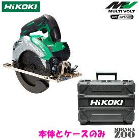 [新品 未使用品 本体とケース付]HiKoki ハイコーキ 36Vマルチボルト 165mmコードレス丸のこ C3606DA(NN)(K) ボディー:アグレッシブグリーン 本体とケース付 黒鯱付 Jan:4966376333226 [SID3]