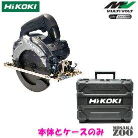 [新品|未使用品|本体とケース付]HiKoki|ハイコーキ 36Vマルチボルト 165mmコードレス丸のこ C3606DA(NN)(K) ボディー:ストロングブラック 本体とケース付 黒鯱付 Jan:4966376333226 [SID3]