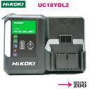 [新型充電器-UC18YDL2|新品未使用品|充電器のみ]Hikoki|ハイコーキ 急速充電器 UC18YDL2 1台 [14.4V/18V用|USB充電…