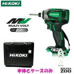 [新品|未使用品|本体と収納ケースのみ]HiKoki|ハイコーキ36V2.5Ah充電式インパクトドライバWH36DA(NN)ボディー:アグレッシブグリーン本体+収納ケースのみ最新モデル